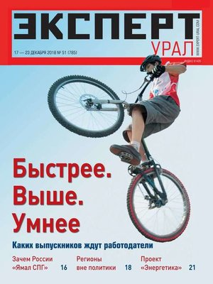 cover image of Эксперт Урал 51-2018