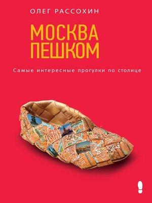 cover image of Москва пешком. Самые интересные прогулки по столице