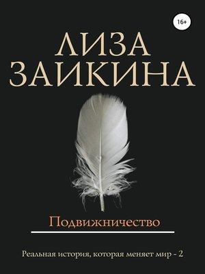 cover image of Подвижничество