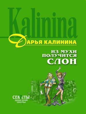 cover image of Из мухи получится слон