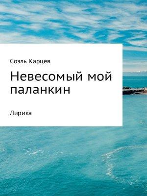 cover image of Невесомый мой паланкин