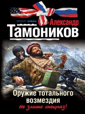 cover image of Оружие тотального возмездия