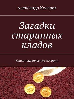 cover image of Загадки старинных кладов. Кладоискательские истории