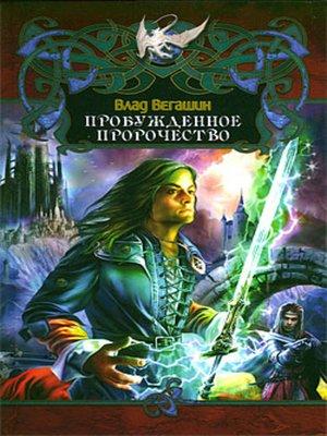cover image of Пробужденное пророчество