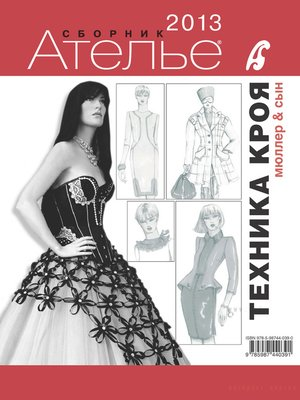cover image of Сборник «Ателье – 2013». М.Мюллер и сын. Техника кроя