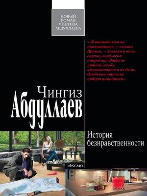 cover image of История безнравственности