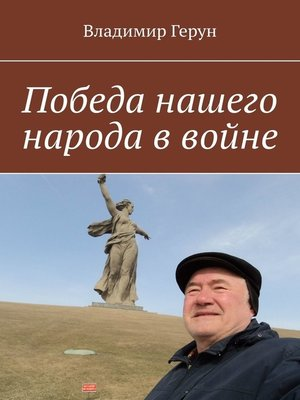 cover image of Победа нашего народа ввойне
