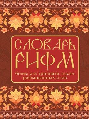 cover image of Словарь рифм русского языка