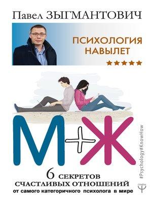 cover image of Психология навылет. М+Ж. 6секретов счастливых отношений от самого категоричного психолога в мире