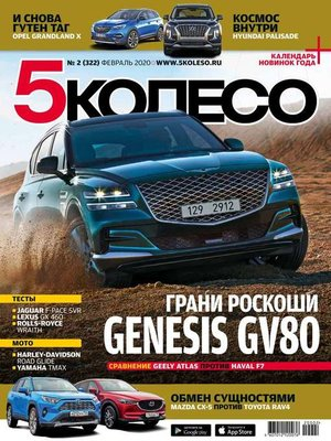 cover image of 5 Колесо 02-2020