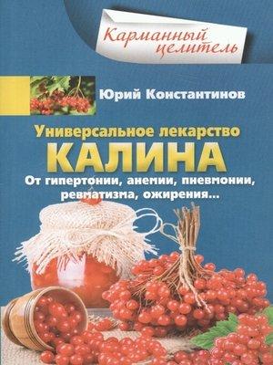 cover image of Универсальное лекарство калина. От гипертонии, анемии, пневмонии, ревматизма, ожирения...