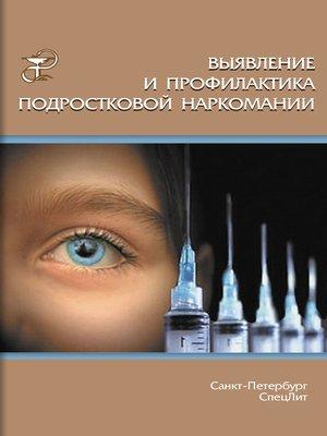 cover image of Выявление и профилактика подростковой наркомании