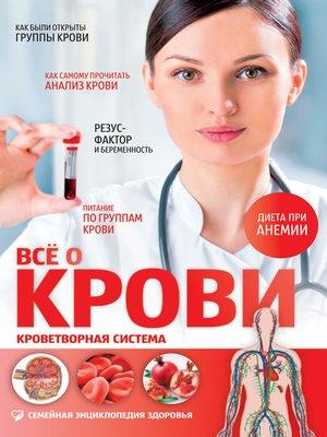 cover image of Всё о крови. Кроветворная система