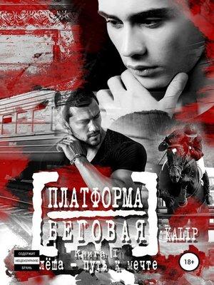 cover image of Платформа Беговая. Книга I. Алёша – путь к мечте