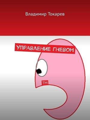 cover image of Управление гневом. ТМ