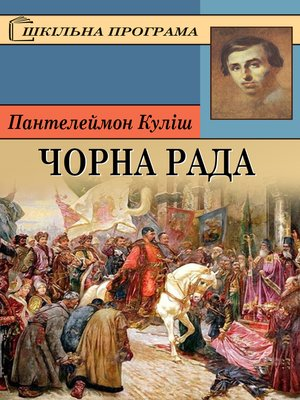 cover image of Чорна рада