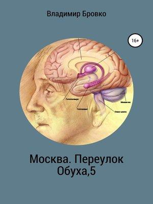 cover image of Москва. Переулок Обуха, 5