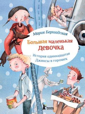 cover image of Джинсы в горошек