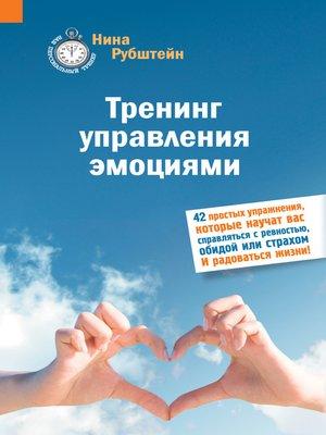 cover image of Тренинг управления эмоциями
