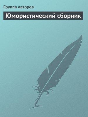 cover image of Юмористический сборник