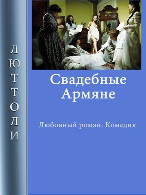 cover image of Свадебные армяне