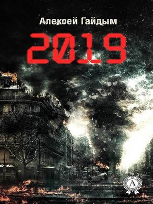 cover image of 2019