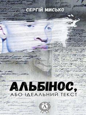 cover image of Альбінос, або Ідеальний текст