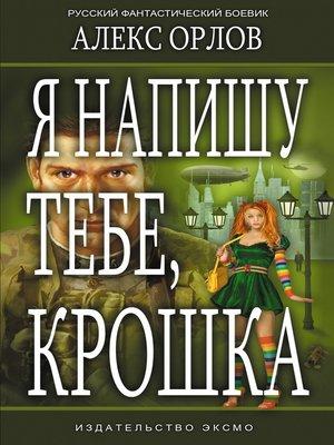 cover image of Я напишу тебе, Крошка