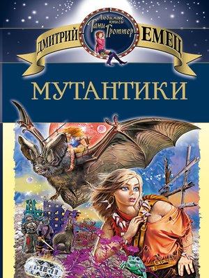 cover image of Мутантики