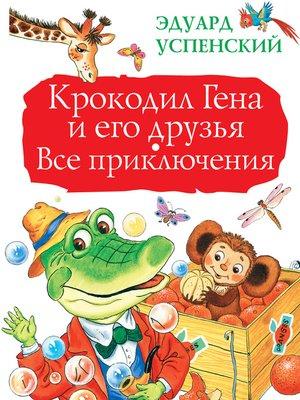 cover image of Крокодил Гена и его друзья. Все приключения