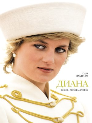 cover image of Диана. Жизнь, любовь, судьба
