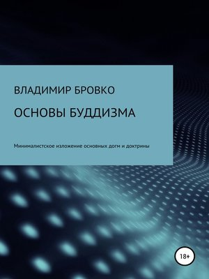 cover image of Основы буддизма