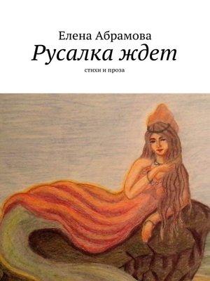 cover image of Русалкаждет. Стихи ипроза