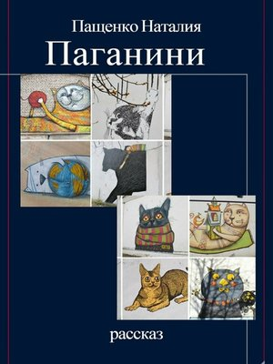 cover image of Паганини