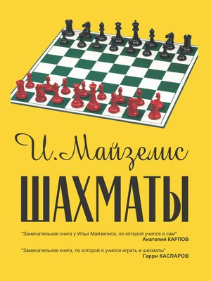 cover image of Шахматы. Самый популярный учебник для начинающих