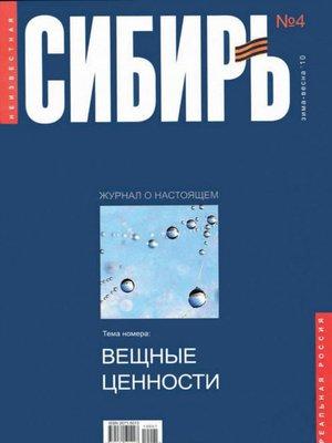 cover image of Неизвестная Сибирь №4