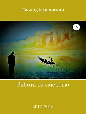 cover image of Работа со смертью