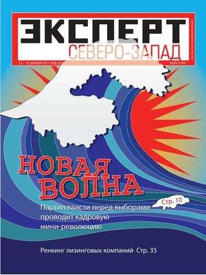 cover image of Эксперт Северо-Запад 36-2011