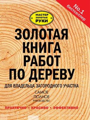cover image of Золотая книга работ по дереву для владельца загородного участка