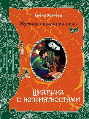 cover image of Шкатулка с неприятностями