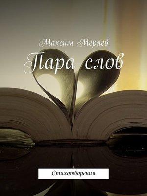 cover image of Параслов. Стихотворения