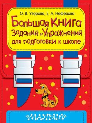 cover image of Большая книга заданий и упражнений для подготовки к школе