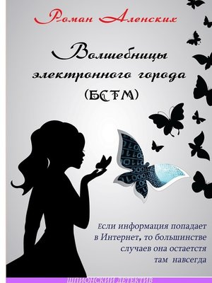 cover image of Волшебницы электронного города (БСТМ)