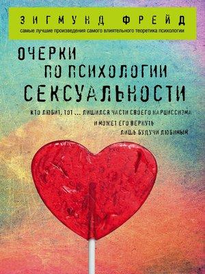 cover image of Очерки по психологии сексуальности (сборник)