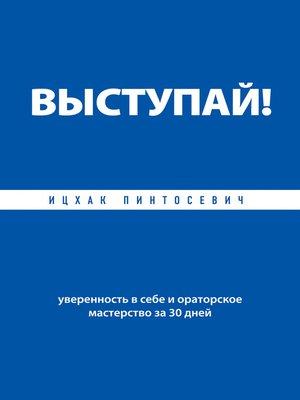 cover image of Выступай! Уверенность в себе и ораторское мастерство за 30 дней