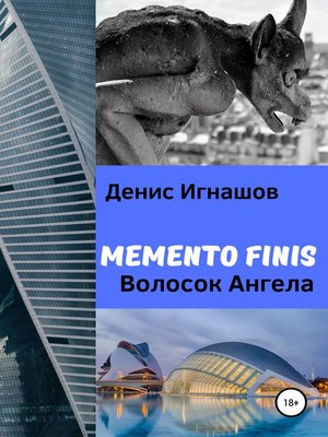 cover image of Memento Finis. Волосок Ангела