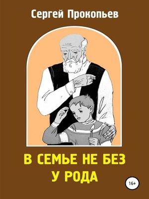 cover image of В семье не без у рода