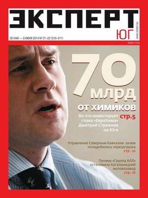 cover image of Эксперт Юг 21-22