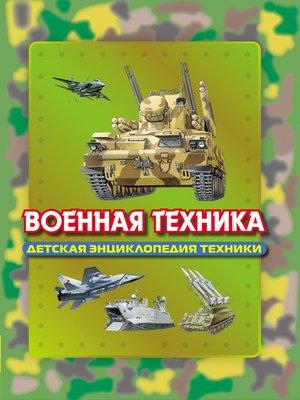cover image of Военная техника