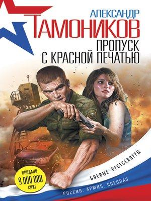 cover image of Пропуск с красной печатью